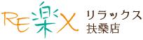 RE楽X扶桑店